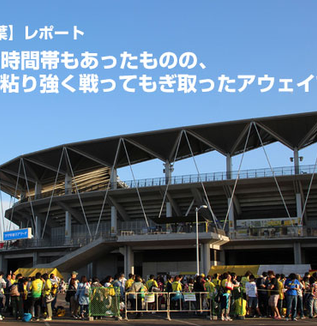 【徳島vs千葉】レポート:苦戦する時間帯もあったものの、最後まで粘り強く戦ってもぎ取ったアウェイでの勝利