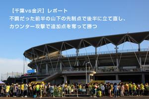 【千葉vs金沢】レポート:不調だった前半の山下の先制点で後半に立て直し、カウンター攻撃で追加点を奪って勝つ