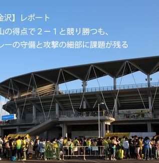 【千葉vs金沢】レポート:見木と船山の得点で2-1と競り勝つも、セットプレーの守備と攻撃の細部に課題が残る