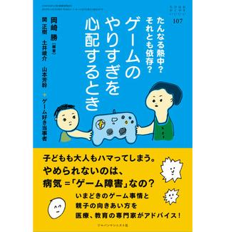 「ゲームのやりすぎが心配で」親の不安に専門家がアドバイス