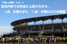 【千葉vs湘南】レポート:試合内容では完全に上回りながら、『1点』を取れずに『1点』を奪われての敗戦