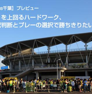 【横浜FCvs千葉】プレビュー:横浜FCを上回るハードワーク、賢い状況判断とプレーの選択で勝ちきりたい一戦