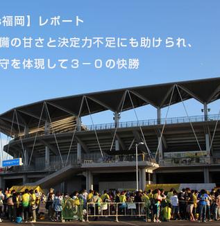 【千葉vs福岡】レポート:福岡の守備の甘さと決定力不足にも助けられ、狙いの攻守を体現して3-0の快勝