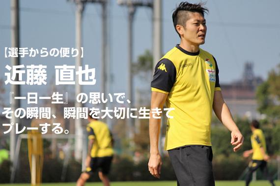 【選手からの便り】近藤直也:『一日一生』の思いで、その瞬間、瞬間を大切に生きてプレーする。