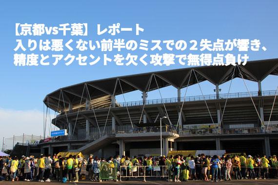 【京都vs千葉】レポート:入りは悪くない前半のミスでの2失点が響き、精度とアクセントを欠く攻撃で無得点負け