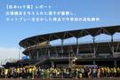 【松本vs千葉】レポート:出場機会を与えられた選手が奮闘し、セットプレーを生かした得点で今季初の逆転勝利