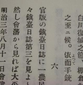 『戊辰白河口戦争記』を読む(2)「訳」ということ
