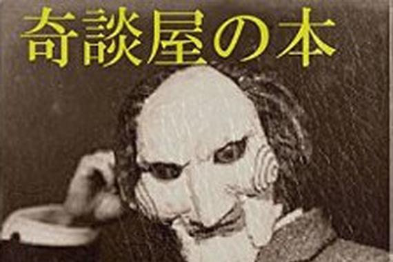 奇談屋の本〈其の弐〉