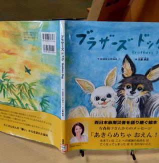 【開催報告】小学生の夏休みボランティア「ゆうあいクエストⅤ」2日目ー西日本豪雨災害から生まれた絵本『ブラザーズドッグ』をみんなで読んで考えよう!