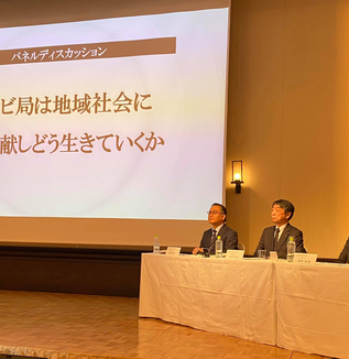 イベントレポート「地域とテレビの未来を考えるシンポジウム in 福岡」《後編》