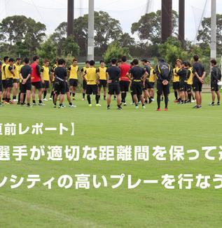【徳島戦直前レポート】攻守で選手が適切な距離間を保って連係し、インテンシティの高いプレーを行なう